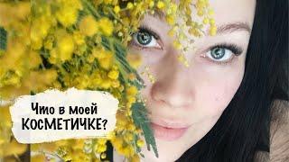 МОЯ КОСМЕТИЧКА Повседневный макияж бюджетная косметичка Фикспрайс март 2020
