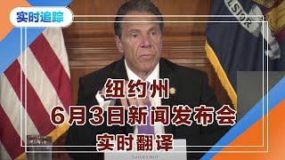 纽约州6月3日新闻发布会 Jun.3 (实时翻译)