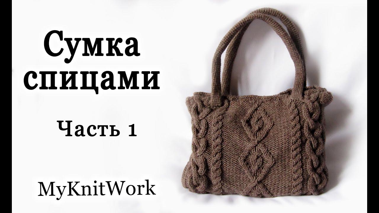 bd3116d8c614 Вяжем сумку. Вязание спицами. Часть 1. Knit bag. Knitting. - YouTube