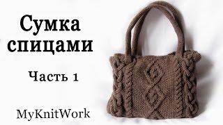 Вяжем сумку. Вязание спицами. Часть 1. Knit bag. Knitting.
