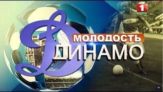 Молодость Динамо: легендарная футбольная команда СССР. Фильм АТН