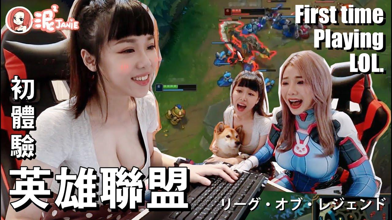 Gamer Girl: LOL初體驗!姊妹揚言PK史丹利?【泥泥學姐Janie】My little sis taught me to play League of Legends.