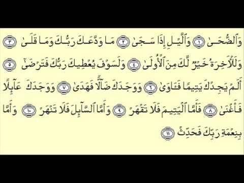 Surah Ad Duha Qari Abdul Basit