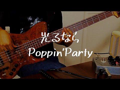 【BassTAB】光るなら(Hikaru Nara) full / Poppin' Party ベース 弾いてみた【バンドリ!】