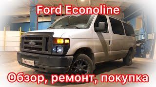 Обзор Ford Econoline: чем он хуже Chevrolet Express?