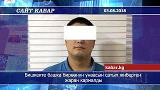 Сайт кабар | Бишкекте башка бирөөнүн унаасын сатып жиберген жаран кармалды