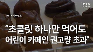 """""""초콜릿 하나만 먹어도 어린이 카페인 권고량 …"""