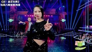 这!就是街舞S1 第9期【纯享版】小P孙维君不同舞蹈切换自如 优酷4月21日独家上线