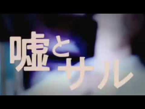 金子ノブアキ「嘘とサル」Music Video