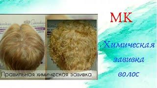 Правильная химическая завивка волос