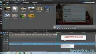 Как убрать звук и добавить новый в CyberLink PowerDirector