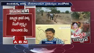 Bommala Ramaram SI Suspended Over Neglecting 10th Class Girl Student slayed Case | ABN Telugu