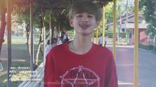 ฮักหน่อยๆ-บอม ลูกพระธาตุ [official music Video]