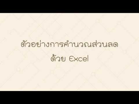 การคำนวณส่วนลดสินค้า ด้วย Excel แบบง่ายๆ