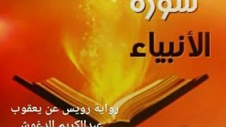 سورة الأنبياء - رواية رويس عن يعقوب الحضرمي