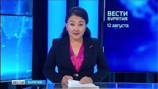 Вести Бурятия. 14-25 Эфир от 12.08.2019
