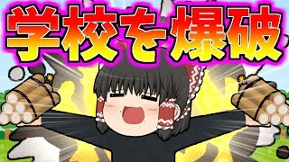 【ゆっくり茶番】学校爆破計画!!すべては期末テストが悪い!!