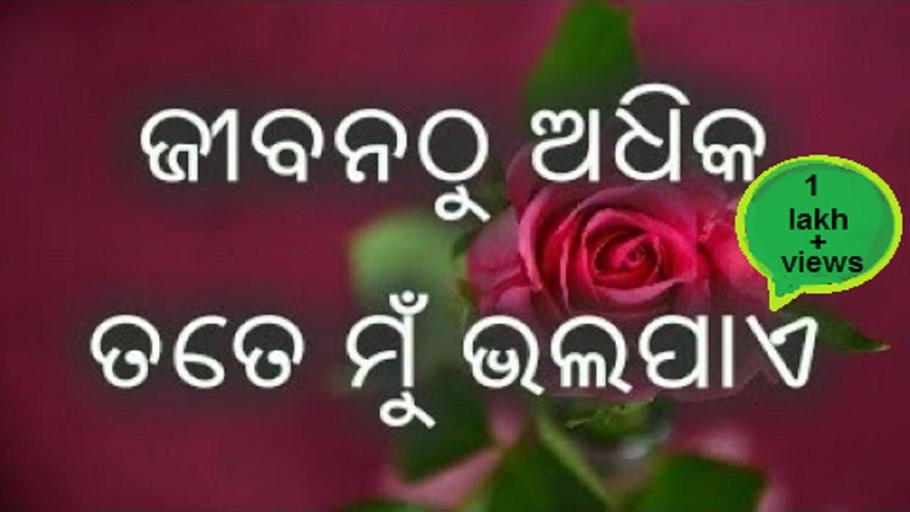 Odia Shayari Love Shayari Odia Love Shayari Love Quotes Love Poems Sad Shayari Romantic Youtube
