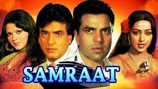 Инкдийский фильм-Самрат (1982г) Дхармендра, Джитендра, Хема Малини, Зинат Аман