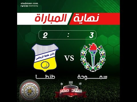 أهداف مباراة سموحة و طنطا 3-2  الجولة 3 - الدوري المصري