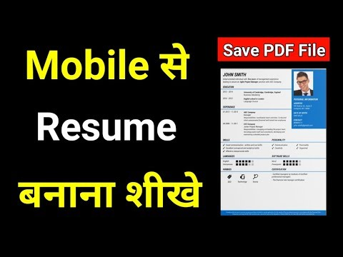 How To Make Resume From Android Mobile || Resume Save PDF File