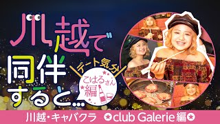 club Galerie