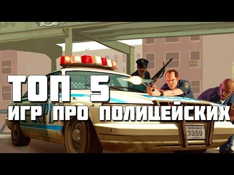 ТОП 5 Игр Про Полицейских