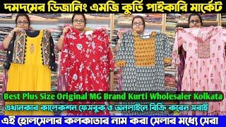 দমদমের বেস্ট ডিজানিং ও MG কুর্তি হোলসেলার  মন কারা কালেকশনের আসল সন্ধান  MG Kurti Wholesaler Kolkata