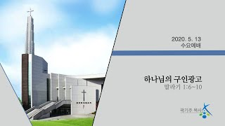 하나님의 구인광고(곽기주 목사 / 5월 13일 수요예배…