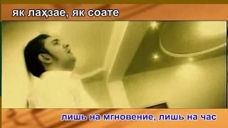 -rustam-isoev-yak-lahzae-taj-lyrics-rus-translation-hd-720p