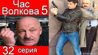 Час Волкова 5 сезон 32 серия (Шоу должно продолжаться)