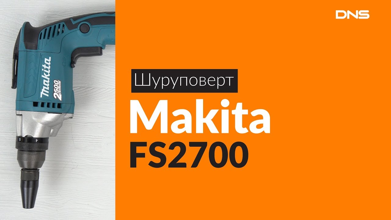 Распаковка шуруповерта Makita FS2700 / Unboxing Makita FS2700
