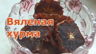 видео Хурма сушеная и вяленая