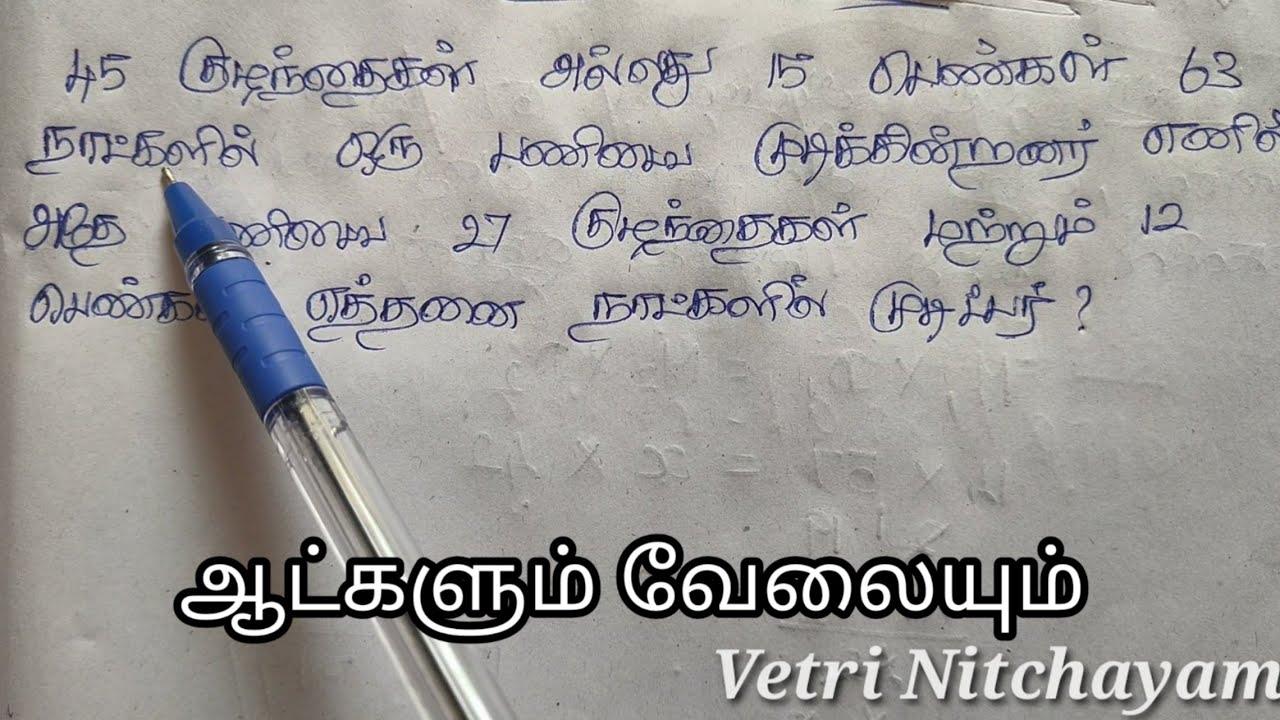Time & Work Part 7 | ஆட்களும் வேலையும் | TNPSC Maths | TNUSRB Psychology| RRB |TET | Vetri Nitchayam