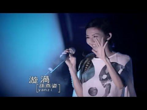 孫燕姿 Sun Yan-Zi -  漩渦 Swirl (華納 Official 官方完整版MV)