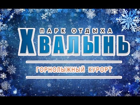 "[Парк отдыха ""Хвалынь""] Презентация курорта зима"