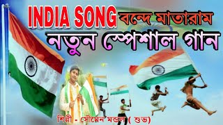 15 August # বন্দে মাতরাম # INDEPENDENCE DAY SONG 2019 # SHADHINOTA DIBOSH SONG 2019 # SOUMEN MONDAL