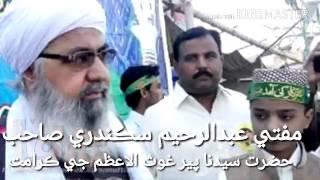 Mufti Abdul Rahim Sikandari دلبر دستگير جي ڪرامت