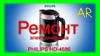 Ремонт электрочайника PHILIPS HD 4686(Ремонт электрочайника PHILIPS HD 4686 Супер паяльник с регулировкой температуры A-BF GS90D 90W (мини паяльная станция)..., 2014-10-03T10:43:35.000Z)