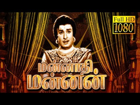 Mannadhi Mannan With English Subtitle | M.G.R, Padmini | Tamil Superhit Classic Movie