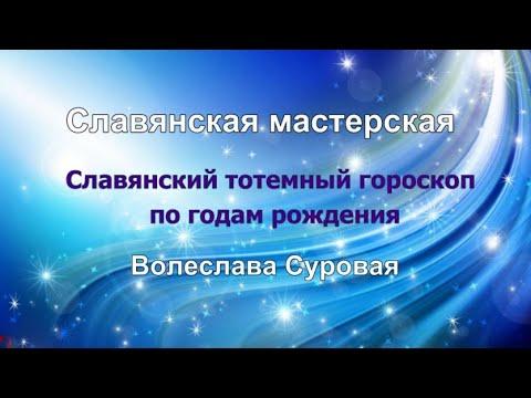 Славянский тотемный гороскоп по году рождения