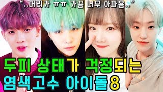 (ENG SUB) [K-POP NEWS] Who are the 8 KPOP IDOLs who have a lot of hair dye and scalp aches?