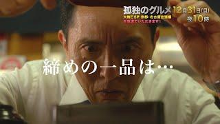 テレビ東京 孤独のグルメ大晦日スペシャル 京都・名古屋出張編 生放送で...