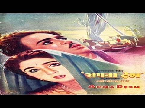 Apna Desh (1949) | Pushpa Hans, Umesh Sharma, | V Shantaram Movies | Hindi Classic Movies