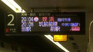 福岡市地下鉄空港線 (K11)博多駅(2番乗り場)案内放送と発車標Ⅱ