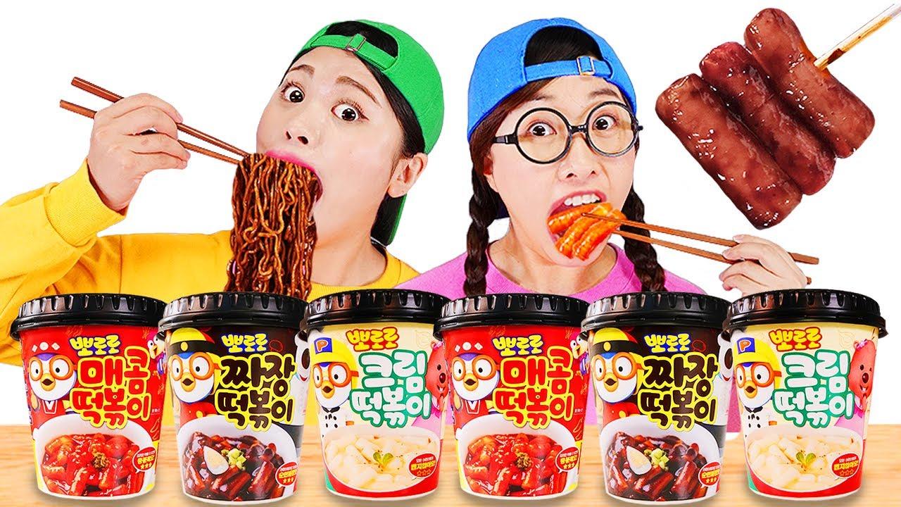 Download Mukbang 뽀로로 떡볶이 짜장면 먹방 Black Noodle TTeokbokki DONA 도나