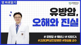 [웨비나] 유방암과 음식(우유,  콩, 석류, 발효식품…