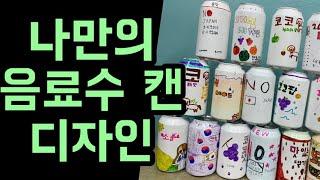 음료수 캔 디자인 무료도안 #창의미술 #온라인미술수업 …