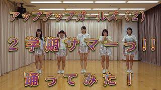 アップアップガールズ(2)新曲『2学期サマーっ!!』を初披露! 踊って...