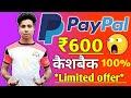 PayPal New offer ₹600 Cashback 100% Cashback offer Today, PayPal New offer Today, PayPal offers
